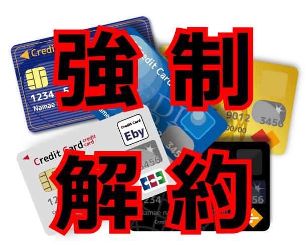クレジットカードの強制解約