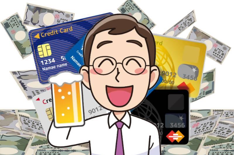クレジットカード現金化ヘビーユーザーが教えるクレカ現金化方法!