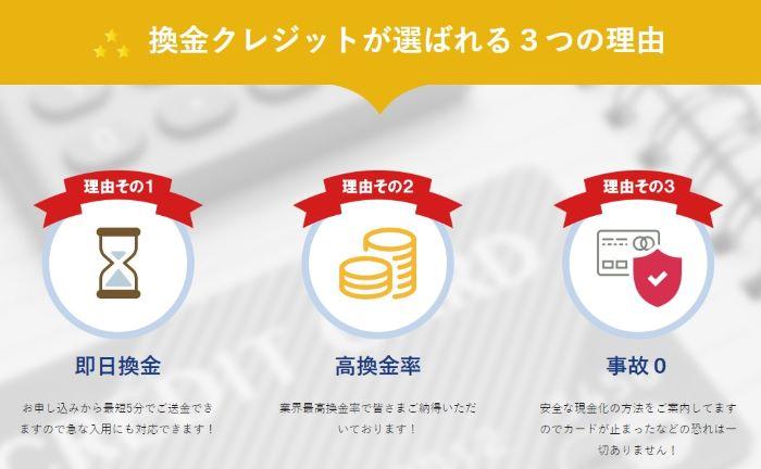 換金クレジットが選ばれる3つの理由