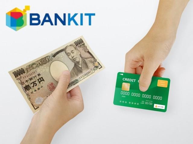バンキットカード(BANKIT)現金化の方法